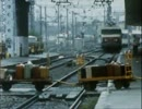 フランス国鉄記録映画 「危険なゲーム」