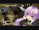 【デモンズソウル】Slayer of Demons Yukari #01 thumbnail