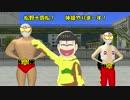 【MMDおそ松さん】十四松!体操やりまーす!