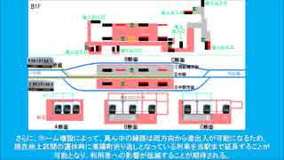 名/迷列車で行こう東京大手私鉄編 進む東西線大改造プロジェクト