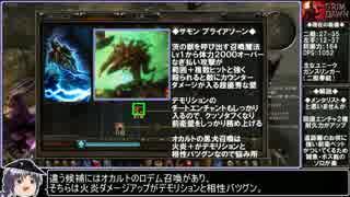 【ゆっくり実況】GrimDawnをねっとりプレイ おわり