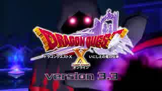 ドラゴンクエストX 大型アップデート予告映像「version3.3始動」