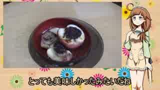 【ゆっくり】食べ物で遊ぼう!ステキな一人暮らし料理【林檎ファルス】 thumbnail