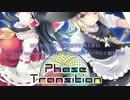 【例大祭13】Phase Transition - クロスフェードデモ【Amateras Records×M.H.S】