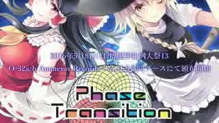 【例大祭13】Phase Transition - クロスフェードデモ【Amateras Records×M.H.S】 thumbnail