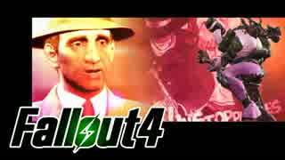 【Fallout4】おもむろに字幕プレイ 第3