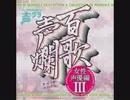 【百歌声爛Ⅲ】阿澄佳奈【カバーメドレー】
