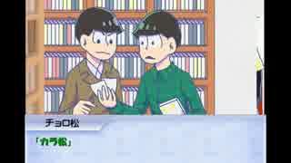 【卓ゲ松さん】走馬灯図書館-二冊目-【CoC