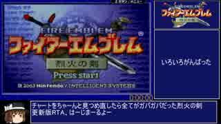 更新版 ファイアーエムブレム烈火の剣 エ