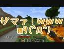 【Minecraft】陽気なゲリラの日常と襲撃part3【実況】