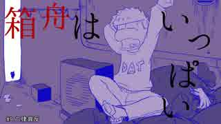 【卓ゲ松CoC仮想卓】箱舟はいっぱい #9