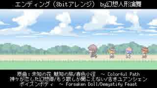 【東方アレンジ】エンディング(8bitアレ