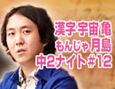 『コングレス海街会議』〜中2ナイトニッポンvol.12 2/2