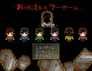 【おそ松さん】ホラーゲーム-MIRROR- part6