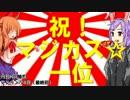 祝!マジカス☆一位 月刊HSI姉貴ランキング 4月号(最終回)