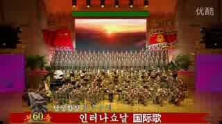 【北朝鮮】 インターナショナル 인터나쇼