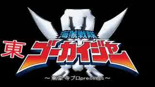 【魔王RAVE】海賊戦隊 東ゴーカイジャー