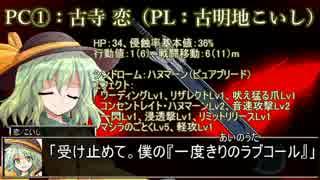 付喪卓でダブルクロス Episode.1-2 【東