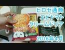 ヒロセ通商 エビトマトクリームの利食いドリア