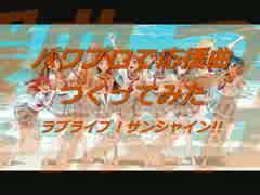【パワプロで】ラブライブ!サンシャイン!! Aqours 2ndシングル【応援曲】 thumbnail