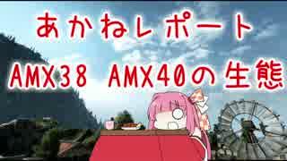【WoT】あかねレポート『AMX38 AMX40の生