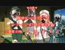 【りっく☆じあ~す】元傭兵の陸自司令官の日本奪還記Part5(ゆっくり実況)