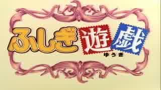 【アニメ OP シリーズ】ふしぎ遊戯