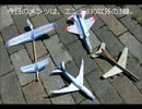 Iで。紙飛行機動画n 5月1日 W20cmジェット3機 in 吉野ケ里!