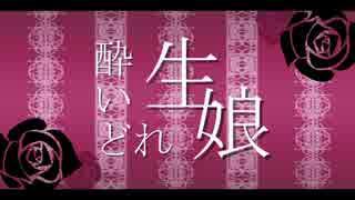 【初音ミク】酔いどれ生娘【オリジナルMV】