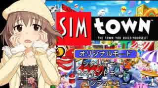 【第一回】日菜子とシムタウン!【日菜子