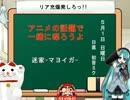 今期アニメ 「迷家-マヨイガ-」を語る!!