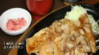 【これ食べたい】 ご飯のおかず、豚の生姜焼き