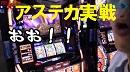 アステカ実戦【パチノフ裏方の挑戦vol.5 前編】