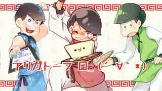 【おそ松さん人力コラボ】アリガト.ーフ □_(´∀