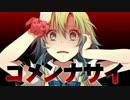 【燐花】 マネマネサイコトロピック 【歌ってみた】