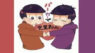 パーカー松でえ/え/ね/ん/【企画】 thumbnail