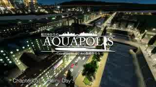 結月ゆかりのAQUAPOLIS -Cities:Skylinesで水の都を作ろう- Chapter[05]='Rainy Day';