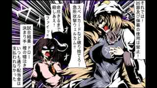 【Lunatic】えなみ教授の東方漫画【その7】