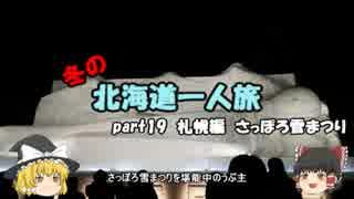 【ゆっくり】冬の北海道一人旅 part19