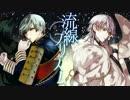 【人力刀剣乱舞】流線プリズム【一期一振・鶴丸国永】 thumbnail