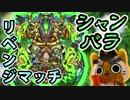 【モンスト実況】シャンバラにリベンジしに参る!【爆絶】