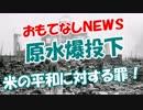 【原水爆投下】 米国の平和に対する罪!