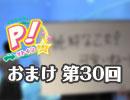 【おまけ#30】高森奈津美のP!ットイン★ラジオ