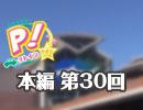 【第30回】高森奈津美のP!ットイン★ラジオ [ゲスト:大橋歩夕さん]