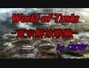 【WoT:クランウォーズ】CROWN-東京解放戦線- Prologue