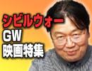 #124岡田斗司夫ゼミ5月1日号「ゴールデンウィーク最強映画を視聴者と決めるぞSP!!」