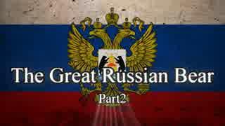 【EU4】ロシアの大熊【Part2】