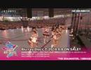 【1080p】キラメキラリ-10thBDダイジェスト動画第3弾より