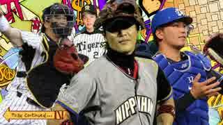「ジョジョ4部」OPを野球選手名で歌ってみた