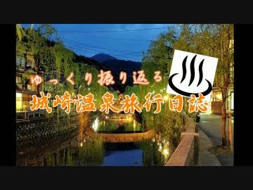 【ゆっくり】ゆっくり振り返る城崎温泉旅行記【旅行】